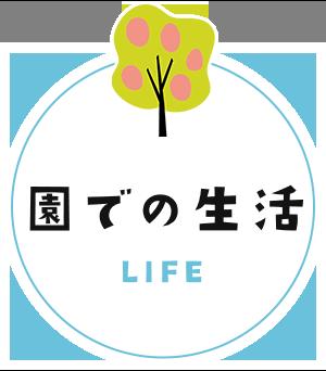 園での生活